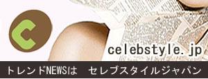 日本トレンドニュースはセレブスタイルジャパン