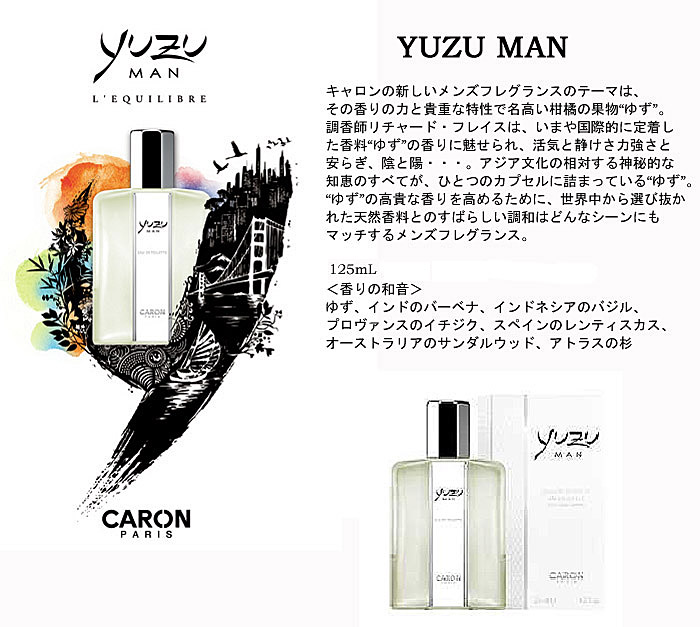 キャロン(CALON )YUZU MAN オードトワレ スプレイ 75ml