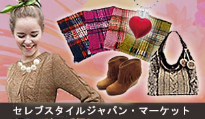 セレブスタイルジャパン・マーケット