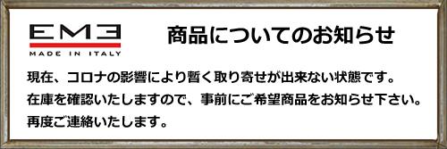 EME(エメ)