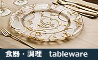 テーブルウェアー