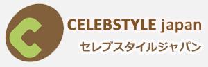 セレブスタイルジャパン CELEBSTYLE.jp